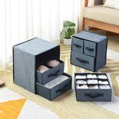 收納盒—內衣收納盒抽屜式整理箱布藝仿麻內褲襪子收納箱收納整理分格家用 依夏嚴選