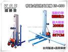 【台北益昌】台灣製造 ES-850 移動式貨物昇降機 升降機 載重量 200Kg 高度可達8米5 堆高機 起重機