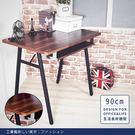 桌子 書桌【JU-002】LOFT工業風...