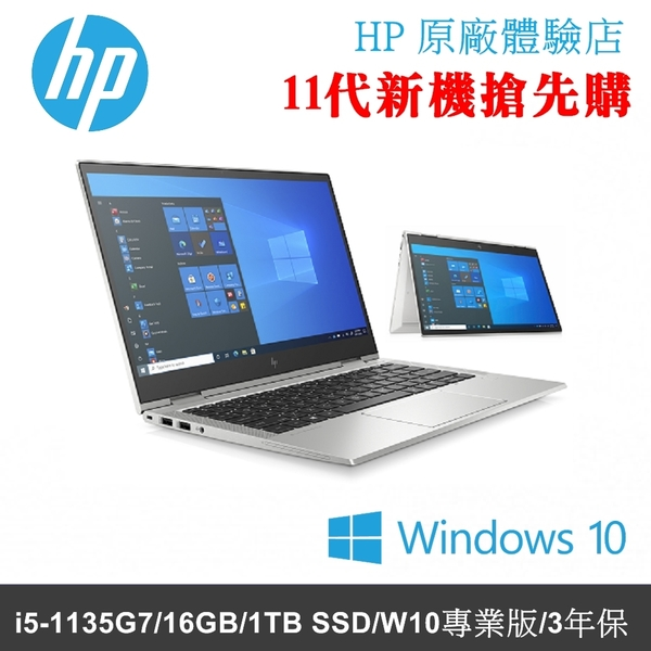 HP Elitebook x360 830 G8 3A6C5PA 13吋翻轉觸控筆電(i5-1135G7/16G/1TB SSD/3年保)