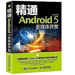 簡體書-十日到貨 R3Y【精通Android 5 多媒體開發】 9787115387585 人民郵電出版社 作者:王石磊