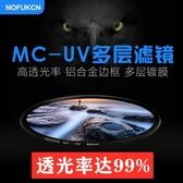 相機濾鏡 諾弗珂高清鍍膜MC UV鏡67mm 77mm40.5/43/46/49/52/55/58/62/72/82微單反濾鏡佳能 薇薇