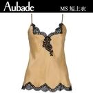 Aubade新的蠶絲睡衣,顏色與內衣系列高級的春蠶絲內衣與精緻的蕾絲鑲嵌。