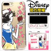 迪士尼 Disney 組合 9H 鋼化膜 手機殼 蘋果 iPhone 7 4.7吋 Plus 5.5吋 官方授權 玻璃貼 軟邊 白雪公主