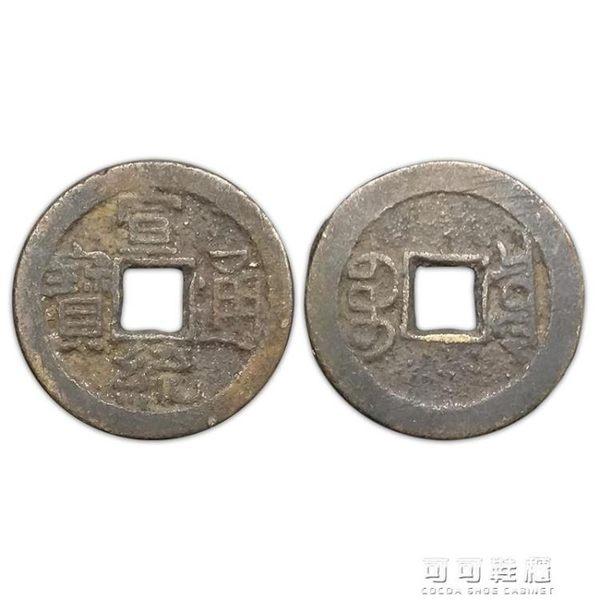 文化紀念幣  中國古錢幣銅錢清朝五帝錢古幣歷史的沉澱宣統通寶通錢G-46可可鞋櫃