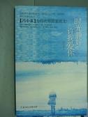 【書寶二手書T4/言情小說_PJL】時光靜好,許我愛你_馮小茶