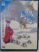 影音專賣店-B31-039-正版DVD*動畫【蔡志忠漫畫-孫子兵法/年度旗艦大作】-國語發音