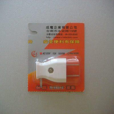 豪華型公插頭/插座/商品檢驗合格/台灣製造.安全便利有保障