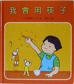 (二手書)我會用筷子