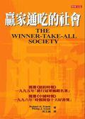 (二手書)贏家通吃的社會