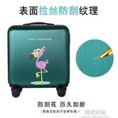 行李箱小清新登機箱18寸女可愛小型密碼箱16寸韓版萬向輪男旅行箱 NMS陽光好物