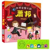 《 幼福出版 》世界音樂大師:蕭邦 有聲書 / JOYBUS玩具百貨