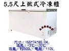 5.5尺冷凍櫃/上掀式冷凍櫃/掀蓋冰箱/凍藏兩用櫃/冰淇淋冰櫃/500L/白色冰櫃/臥式冰箱/大金