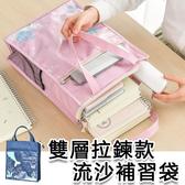 補習袋-大容量a4多夾層流沙補習袋 手提包 肩背包 a4公文袋 書包 文青風 文件袋【AN SHOP】