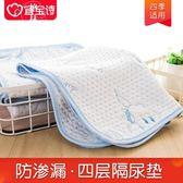 寶寶隔尿墊防水透氣可洗新生兒用品大號月經姨媽墊小床墊 【格林世家】