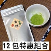 玄抹:幸福抹茶運動4號茶 (100g 鋁箔夾鏈袋x12)-靜岡原裝/SGS檢驗合格進口