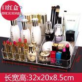 歐邦克桌面化妝品收納盒整理盒梳妝臺透明護膚品置物架口紅收納盒【全館78折最後兩天】