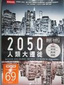 【書寶二手書T3/科學_OMJ】2050人類大遷徙_廖月娟, 羅倫思.史密斯