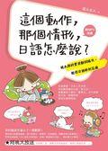 (二手書)這個動作,那個情形,日語怎麼說?:桃太郎的實用動詞組句,教你日語好到花..