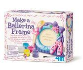 《4M 美勞創作》MAKE A BALLERINA FRAME 芭蕾舞者的相框╭★JOYB