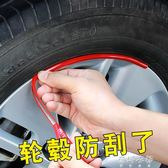 汽車輪轂保護圈防撞條防刮條防擦膠條輪轂貼輪圈裝飾改裝用品通用  蓓娜衣都