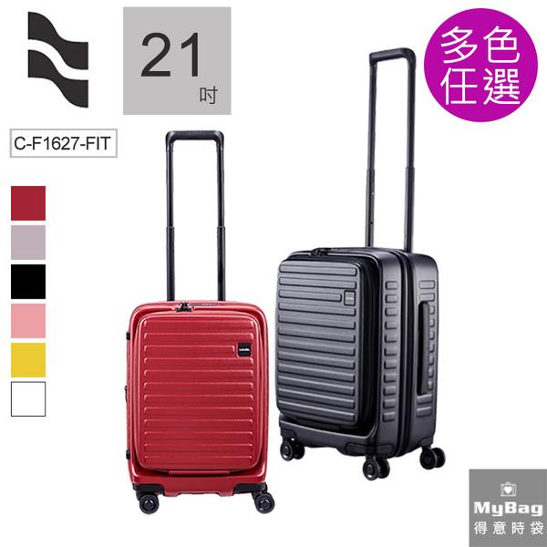 LOJEL 羅傑 行李箱 CUBO 21吋 前開式設計 上掀擴充箱 C-F1627 得意時袋 任選