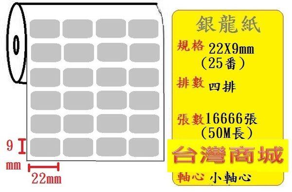 (小軸心)反銀龍貼紙(22X9mm)(16666張) 姓名貼(適用:TTP-244plus/TTP-345/TTP-247/T4e/T4/OS-214plus/CP-2140/CP-3140)