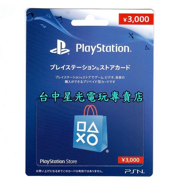 線上發卡【PSN 點數卡】SONY 預付卡 日本帳號 3000點 日帳 電子錢包 儲值卡【PS4】台中星光電玩
