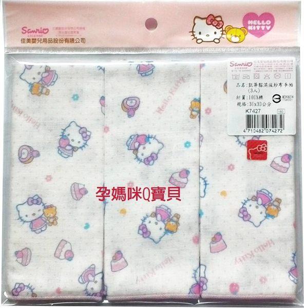 台灣製正版授權HELLO KITTY 甜點系列紗布手帕100%純棉/新生兒紗布手帕~觸感細緻/一包三入