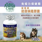 【毛麻吉寵物舖】Azmira 愛獅馬【保哥果防禦病毒膠囊】100顆 犬貓/寵物保健