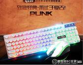 機械手感朋克復古台式電腦游戲辦公外接USB有線發光鍵盤鼠標套裝   《圓拉斯3C》