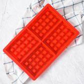 百鑽華夫餅模具烤箱用蛋糕模烤盤家用硅膠不粘格子鬆餅烘焙工具igo