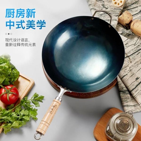 炒鍋 鐵鍋家用炒菜鍋無涂層不粘鍋燃氣煤氣爐家用熟鐵鍋