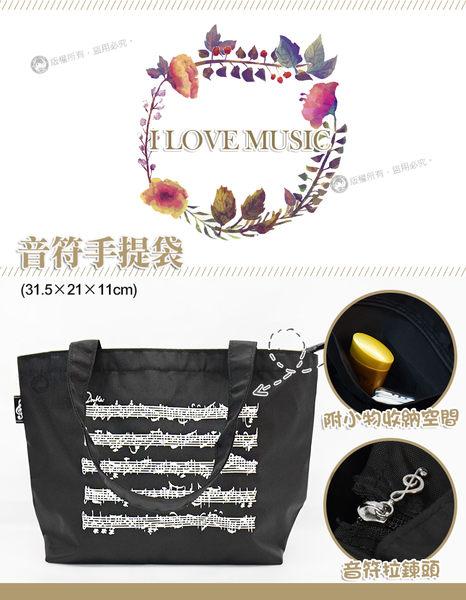 【小麥老師 樂器館】音符鍵盤手提袋 提袋 手提袋 台灣製 T034B【A788】手提包 袋子 招生 音樂教室