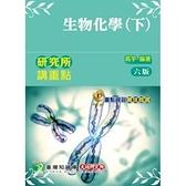 研究所講重點生物化學(下)(6版)