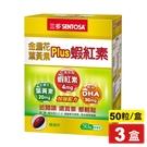 三多 SENTOSA 金盞花葉黃素Plus 蝦紅素軟膠囊 50粒X3盒 專品藥局【2015028】