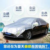 汽車遮陽罩半罩車衣全車防曬隔熱遮陽擋前擋加厚汽車清涼罩遮陽傘igo 美芭