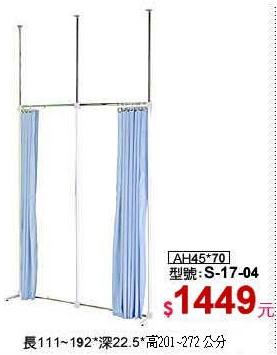 【中華批發網DIY家具】S-17-04-一字延伸型伸縮防塵屏風