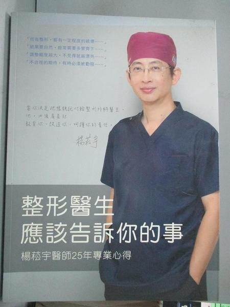 【書寶二手書T3/美容_EWR】整形醫生應該告訴你的事 : 楊菘宇醫師25年專業心得_楊菘宇