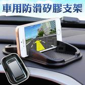手機防滑墊 矽膠防滑墊 止滑墊 置物墊 收納墊 手機架 手機支架 儀表板 行車紀錄器 導航 支架