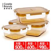 【美國康寧】琥珀色玻璃保鮮盒3件組(CA0302)