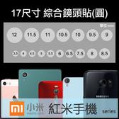 ▼綜合鏡頭保護貼 17入/手機/平板/攝影機/相機孔/小米 MIUI Xiaomi 紅米/紅米 Note/紅米Note2/紅米Note3