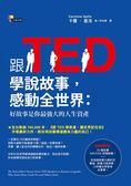 (二手書)跟TED學說故事,感動全世界:好故事是你最強大的人生資產