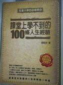 【書寶二手書T1/財經企管_HJX】課堂上學不到的100條人生經驗_胡凱莉