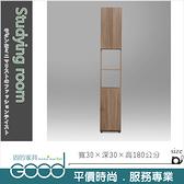 《固的家具GOOD》482-02-AJ 亞力士1尺雙面櫃