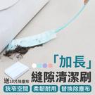 【G0706】加長縫隙清潔刷 縫隙灰塵刷 除塵縫隙刷 掃除刷 除塵刷 扁平刷 灰塵刷 縫隙除塵