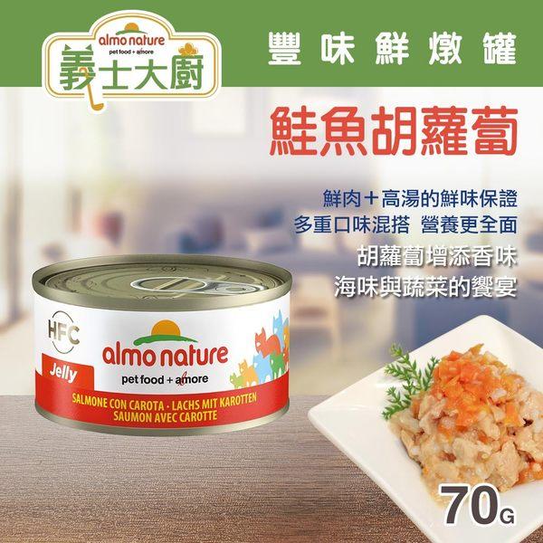 義士大廚鮭魚鮮燉罐-鮭魚胡蘿蔔70g