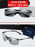 墨鏡太陽眼鏡 司機鏡墨鏡男士變色眼鏡偏光鏡駕駛鏡開車夜視鏡 小艾時尚