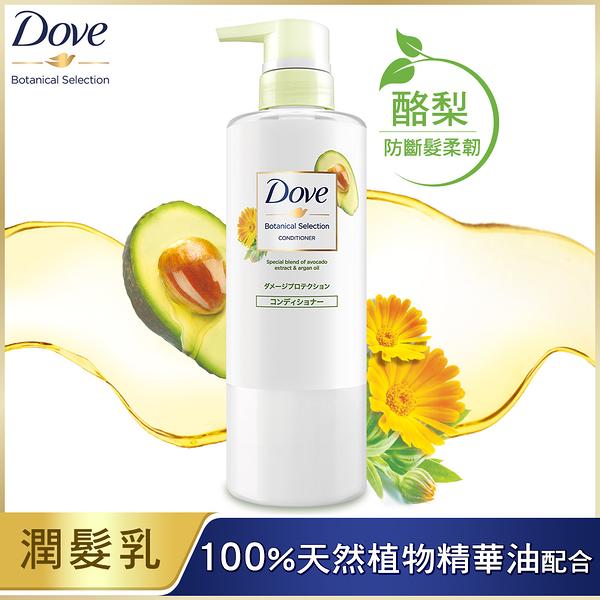 女人我最大推薦!!DOVE 多芬 日本植萃防斷髮柔韌護髮乳 酪梨精萃 500G