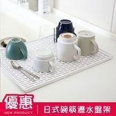新年鉅惠日式碗筷瀝水盤架廚房桌面雙層塑料瀝水碟架收納盤果蔬茶幾杯托盤 小巨蛋之家